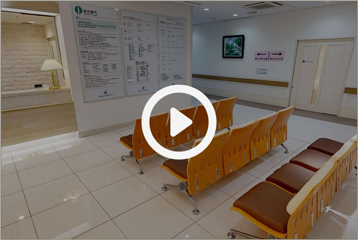 茨木市産婦人科 田中病院の1階フロア写真